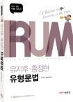 IRUM(이룸) 편입영어 홍정현.유지후 유형문법